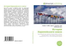 История Европейского союза kitap kapağı