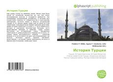 Bookcover of История Турции