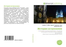 Bookcover of История астрономии