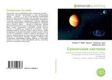 Bookcover of Солнечная система