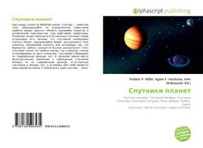 Bookcover of Спутники планет