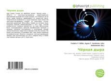 Bookcover of Чёрная дыра