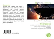 Capa do livro de Вселенная