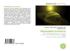 Меркурий (планета)的封面