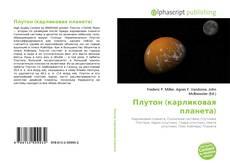 Bookcover of Плутон (карликовая планета)