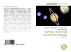 Bookcover of Сатурн (планета)
