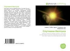 Bookcover of Спутники Нептуна