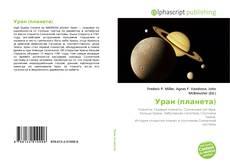 Обложка Уран (планета)