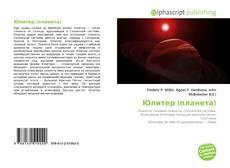 Bookcover of Юпитер (планета)