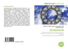 Обложка Астрология