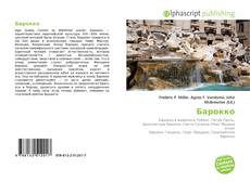 Bookcover of Барокко