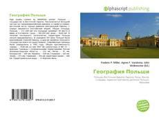 Bookcover of География Польши