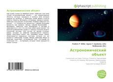 Copertina di Астрономический объект