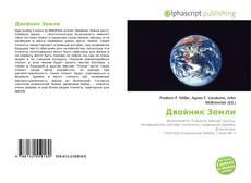 Обложка Двойник Земли