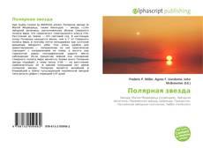 Bookcover of Полярная звезда