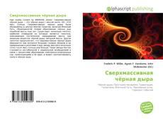 Bookcover of Сверхмассивная чёрная дыра
