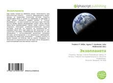 Bookcover of Экзопланета