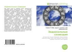 Bookcover of Зодиакальные созвездия
