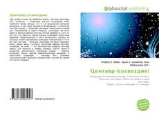 Bookcover of Центавр (созвездие)