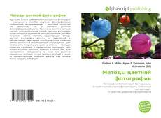 Couverture de Методы цветной фотографии