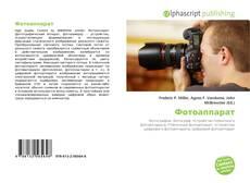Portada del libro de Фотоаппарат