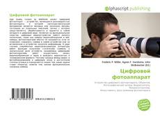 Bookcover of Цифровой фотоаппарат