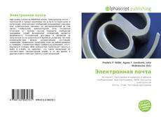 Bookcover of Электронная почта