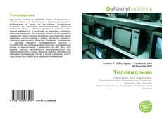 Capa do livro de Телевидение