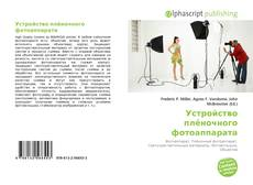 Bookcover of Устройство плёночного фотоаппарата