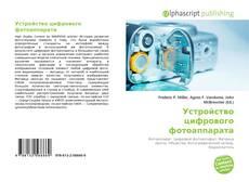 Bookcover of Устройство цифрового фотоаппарата