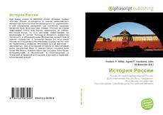 Bookcover of История России