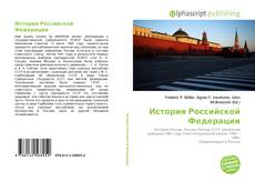 Bookcover of История Российской Федерации