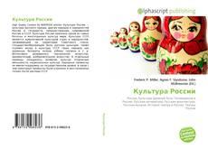 Copertina di Культура России