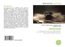 Bookcover of Автоспорт