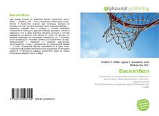 Bookcover of Баскетбол