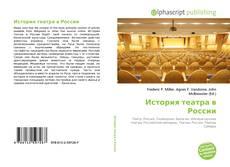 Borítókép a  История театра в России - hoz