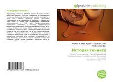Bookcover of История тенниса