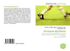 Bookcover of История футбола