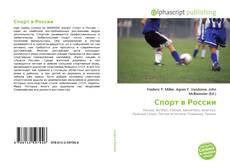 Bookcover of Спорт в России