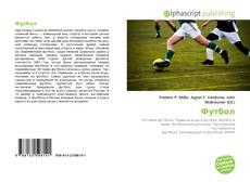 Buchcover von Футбол