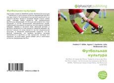 Bookcover of Футбольная культура