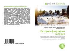 Bookcover of История фигурного катания