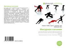 Bookcover of Фигурное катание