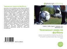 Bookcover of Чемпионат мира по футболу