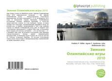Обложка Зимние Олимпийские игры 2010