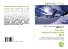 Bookcover of Зимние Олимпийские игры 2006