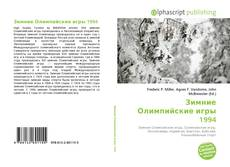 Portada del libro de Зимние Олимпийские игры 1994