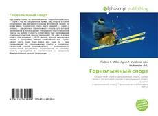 Bookcover of Горнолыжный спорт
