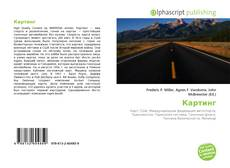Bookcover of Картинг