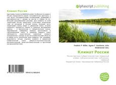 Bookcover of Климат России